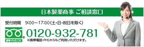 日本製薬商事ご相談窓口