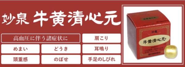 高血圧を伴う諸症状に日本製薬商事がおくる妙泉牛黄清心元